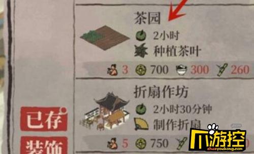 江南百景图茶叶怎么获得