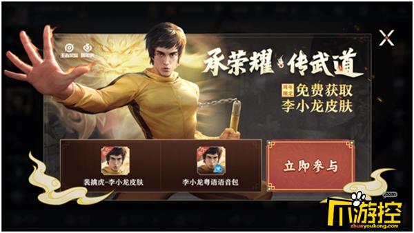 王者荣耀李小龙皮肤怎么免费获取.jpg
