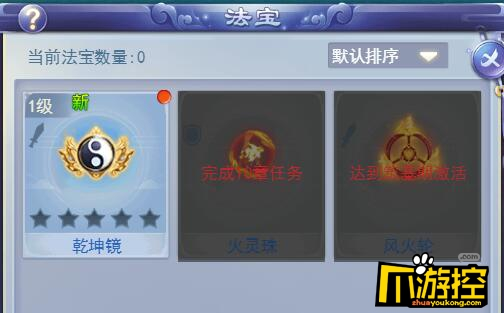 剑灭逍遥bt版法宝系统怎么玩-法宝系统玩法攻略