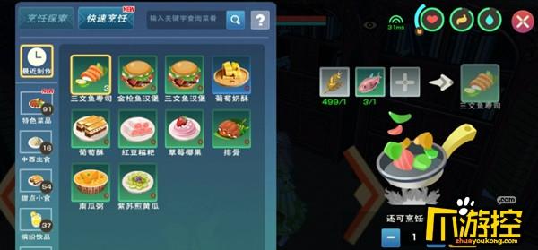 创造与魔法姜饼可可蛋糕怎么获得_创造与魔法姜饼可可蛋糕制作配方
