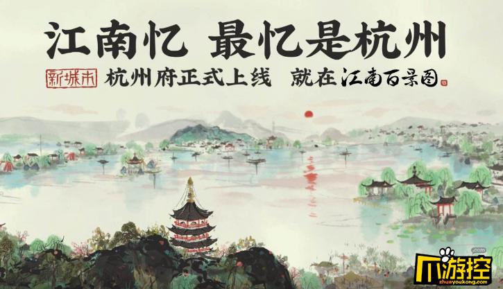 江南百景图杭州农牧建筑怎么开荒,江南百景图杭州农牧建筑开荒攻略