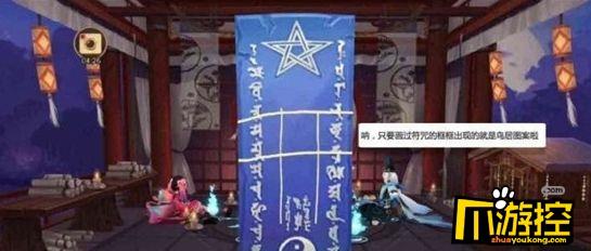 阴阳师2020年12月神秘图案怎么画.jpg
