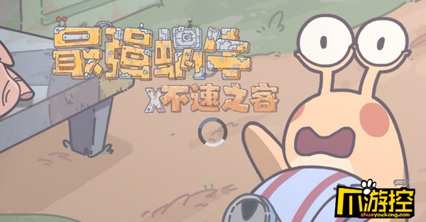 最强蜗牛12月28日密令是什么