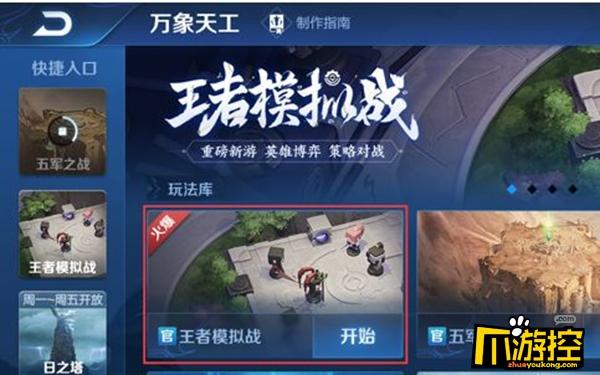 王者荣耀模拟战在哪-模拟战入口位置介绍