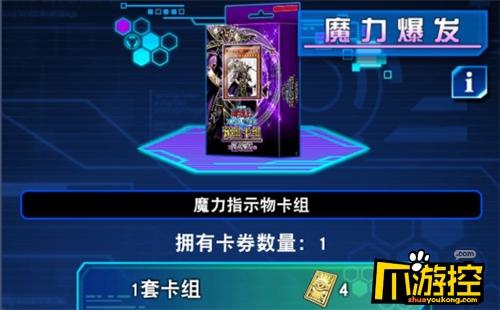 游戏王决斗链接抽一轮大包多少钱.jpg