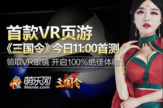 玩《三国令》送VR眼镜 今日11时不删档首测