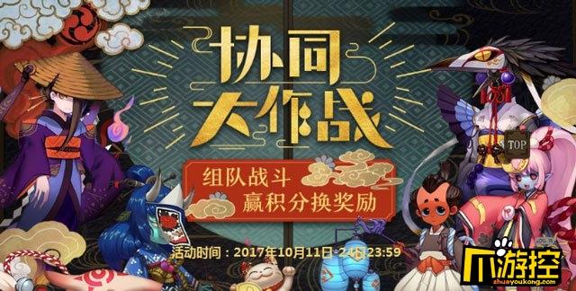 阴阳师协同大作战活动.jpg