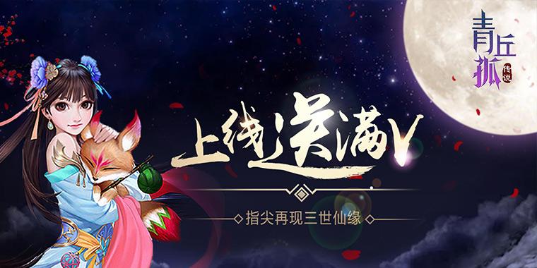 青丘孤传说.jpg