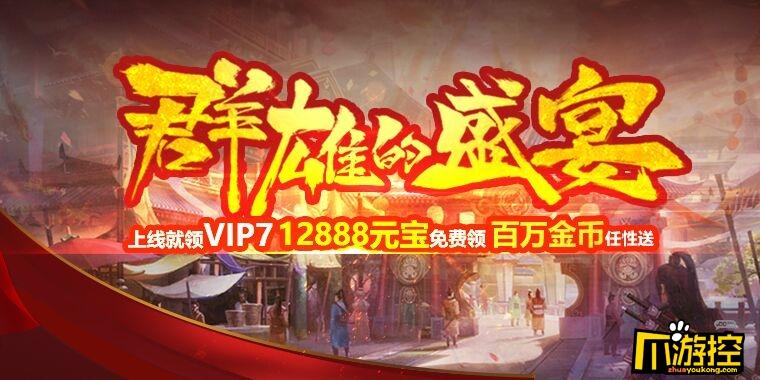七夕有惊喜!《决战霸业2》无限元宝服限时充返活动上线