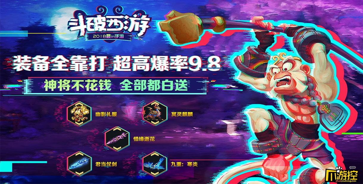 春节7天乐!《斗破西游超爆版》公益服超额充值返利活动来袭