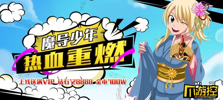 福利来了!《妖尾2-魔导少年星耀版》BT版超值累充活动限时来袭