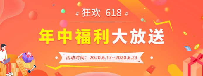 3733游戏6.18年中福利大放送