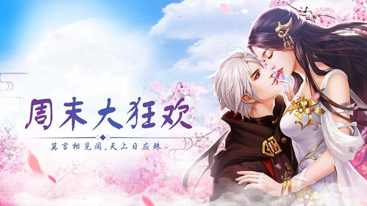 莫言相见阔,天上日应殊,爪游控七夕充值返利活动甜蜜来袭!.jpg