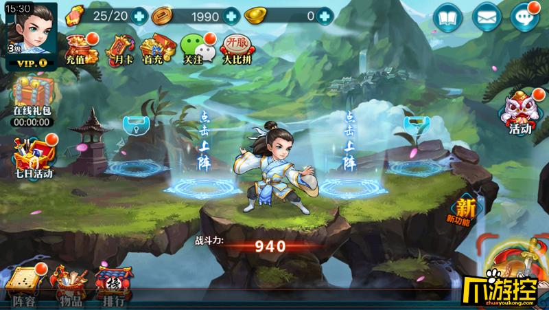 《江湖侠客令》游戏测评5
