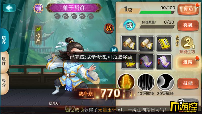 《江湖侠客令》游戏测评4