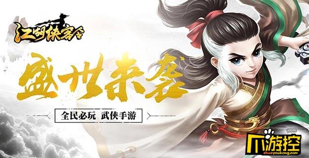 《江湖侠客令》游戏测评1