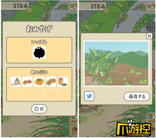 《旅行青蛙》游戏评测:开始一场轻松自在的旅行吧5