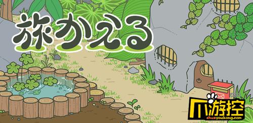 《旅行青蛙》游戏评测:开始一场轻松自在的旅行吧