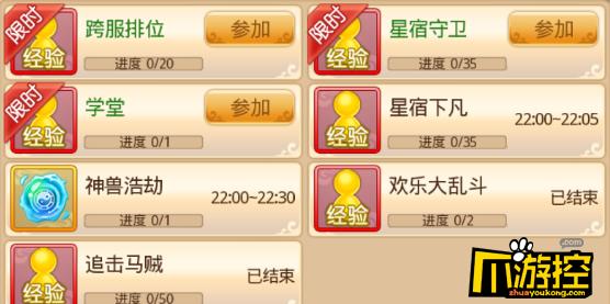 《超梦西游:橘右京》游戏评测5