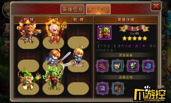 《无敌阵容》游戏测评:画面精美的神话乱斗手游3
