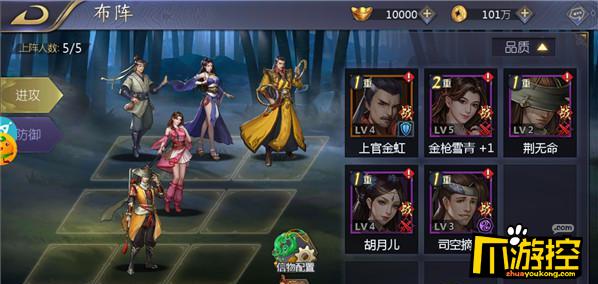 古龙群侠传星耀版手游评测2