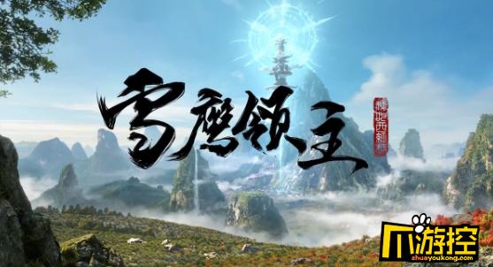 《雪鹰领主》游戏评测:一个无拘无束的夏族玄幻世界
