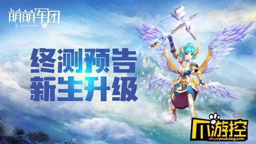 《萌萌军团》游戏评测:新英雄新玩法 华丽升级而来