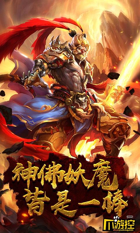 荣耀西游变态版游戏评测2