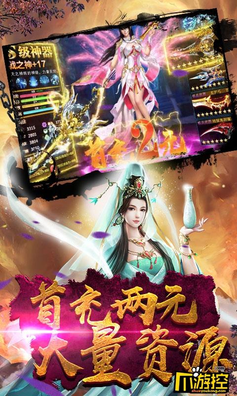 荣耀西游变态版游戏评测3