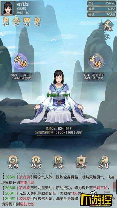 《玄元剑仙》游戏评测:闭门清修 体验更加梦幻修真之旅