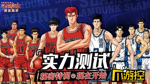 《灌篮高手》游戏评测:致敬篮球经典 还原热血青春