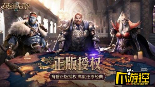 《魔法门之英雄无敌:王朝》游戏评测:育碧正版授权的多兵种战争策略手游