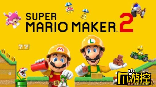 《马里奥制造2》游戏评测:更加快乐更具创意的关卡创作器