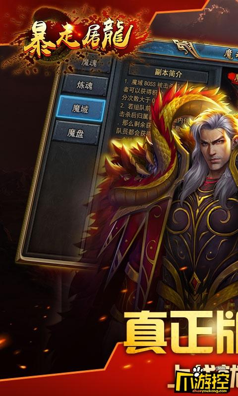 武圣传奇之暴走屠龙游戏评测3