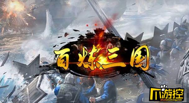 《热血三国无双》游戏评测:让你重回三国战场
