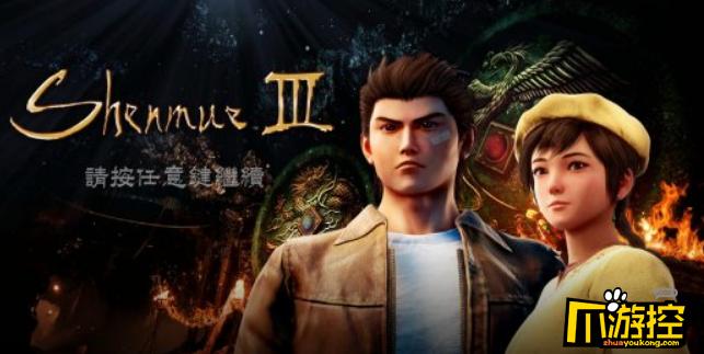 《莎木3》游戏评测:广博与丰厚早已无法形容