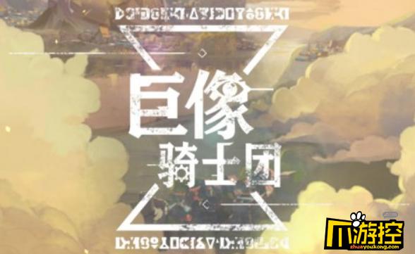 《巨像骑士团》游戏评测:佛系种菜 争强斗狠 由你选择