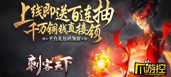 《刺客天下(福利特权)》游戏评测:惊心动魄的上古神魔之战