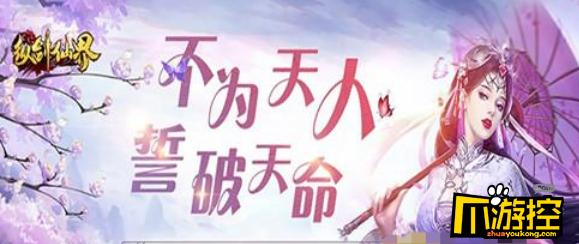 《纵剑仙界(送VIP代金券)》手游评测:东方玄幻写实ARPG游戏
