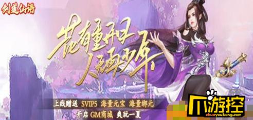 剑道仙语(送海量元宝)游戏评测仙魔灵三族混战的修真世界