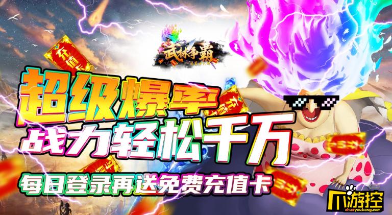 《武林争霸(送暴力大妈)》游戏评测:东方魔幻为题材的2D角色扮演类手游