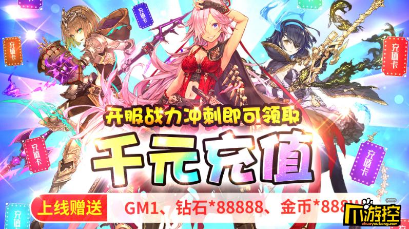 《萌神战姬(GM海量送充)》游戏评测:日系风格非常浓厚的萌娘角色扮演策略回合制手游