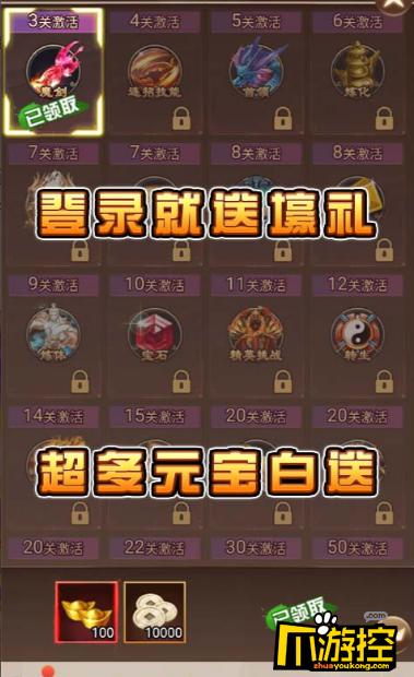 仙界幻世录(爽玩GM商城)游戏评测
