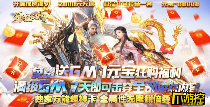《开挂江湖(GM无限真充)》游戏评测:武侠题材的放置类角色扮演游戏