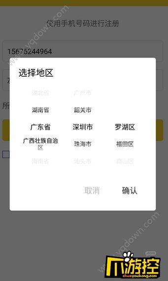 手呗app是不是被盗号了_手呗app怎么显示在其他地方登录