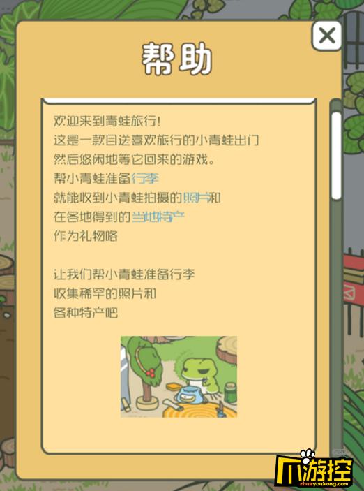 旅行青蛙明信片重复了怎么办_明信片重复如何处理