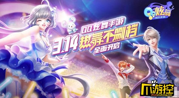 腾讯QQ炫舞手游3·14不删档预约 玩家FAQ大全
