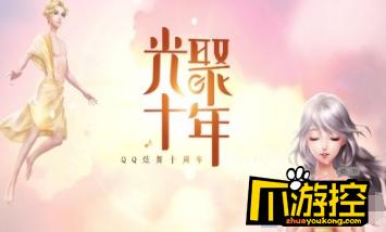 QQ炫舞十周年有什么活动_十周年活动结束时间什么时候