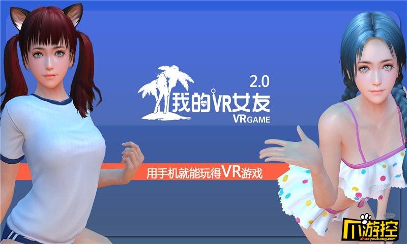 我的vr女友破解版中文在哪下载_我的VR女友中文破解版下载