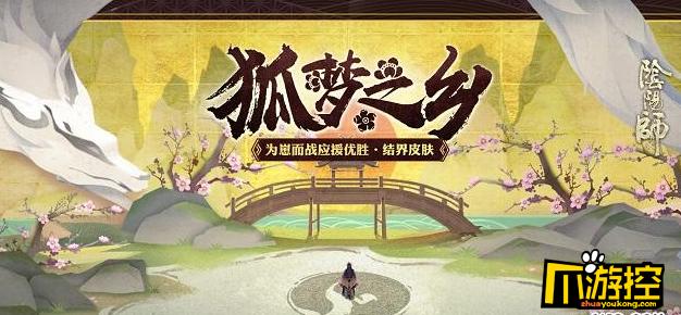 阴阳师7月11日更新了什么_7月11日更新内容一览